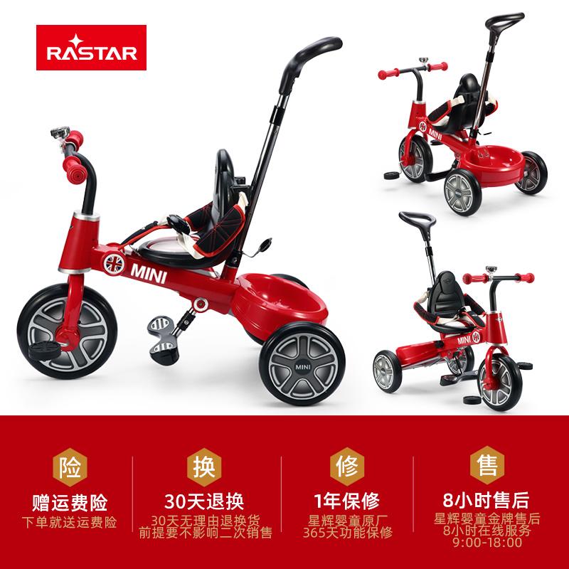 RASTAR/星辉 宝马mini折叠儿童三轮车1-3岁手推宝宝脚踏车童车