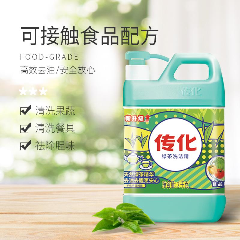 传化绿茶洗洁精4斤家庭装 家用厨房餐饮去油实惠装餐具净2kg装