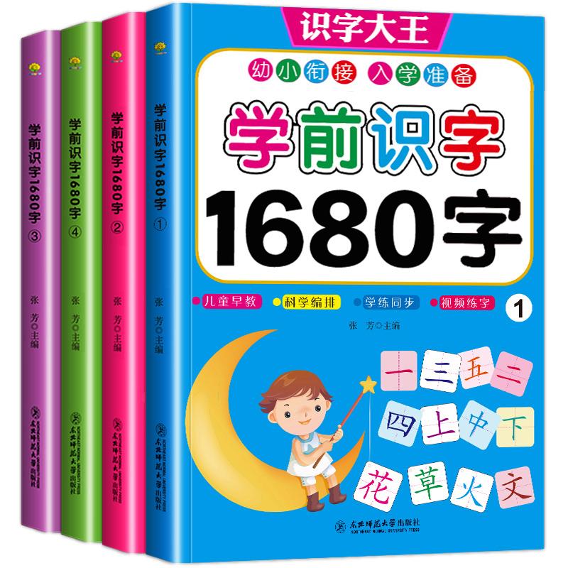 【全4册】学前看图识字大王全套1680字