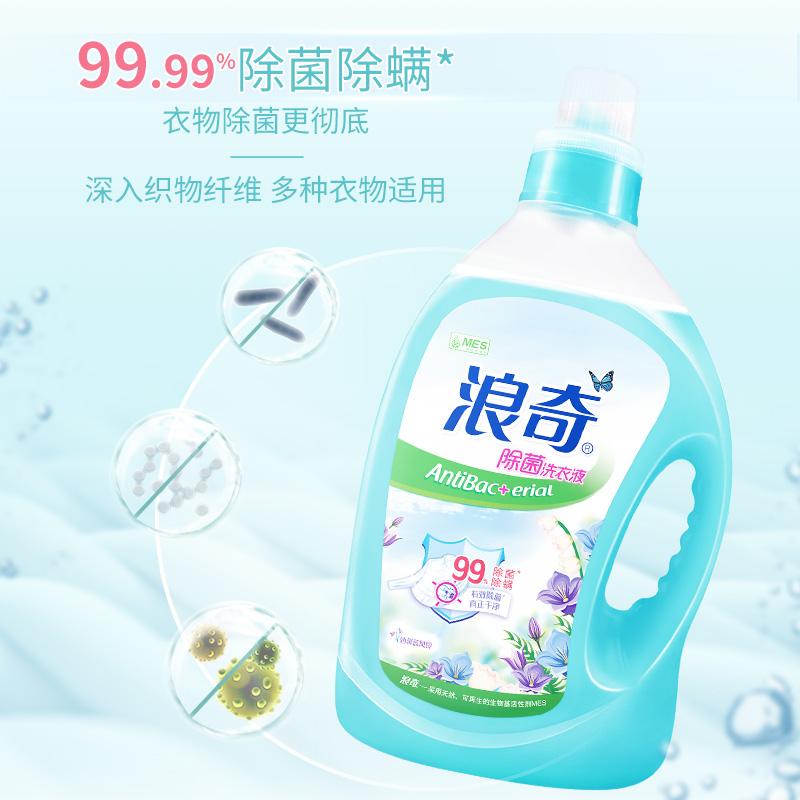 上市企业,除菌易漂洗:19斤 浪奇 蓝风铃 持久留香除菌洗衣液