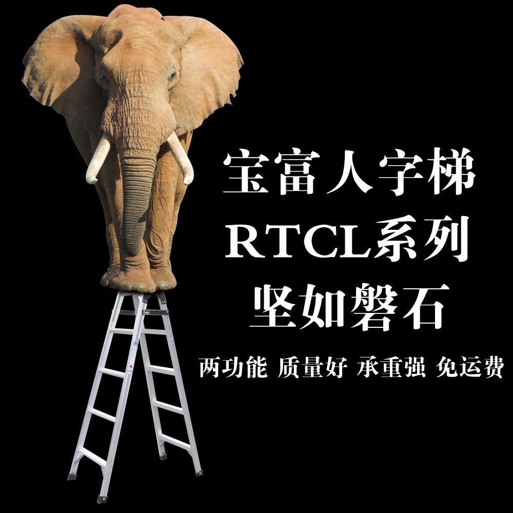 7 RTCL 宝富折叠梯子家用铝合金人字梯家用铝梯子合金七步梯直马梯