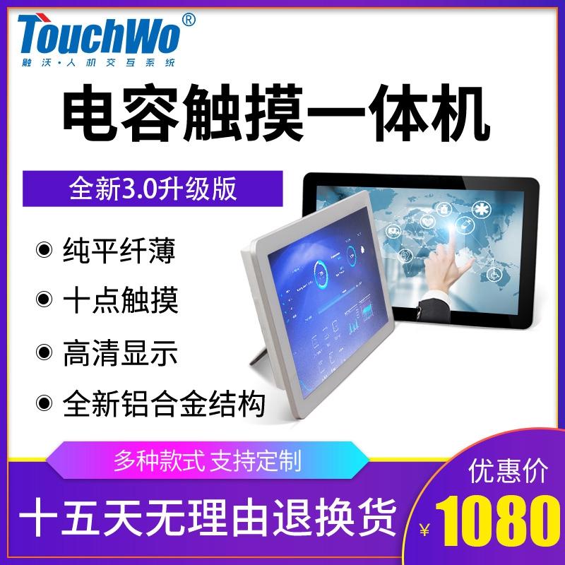 10.1/13.3/15.6/17.3寸电容触摸一体机 触控安卓触屏电脑显示器