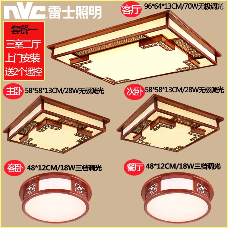 雷士照明新中式客厅吸顶灯中国风长方形大气卧室实木仿古灯具套餐