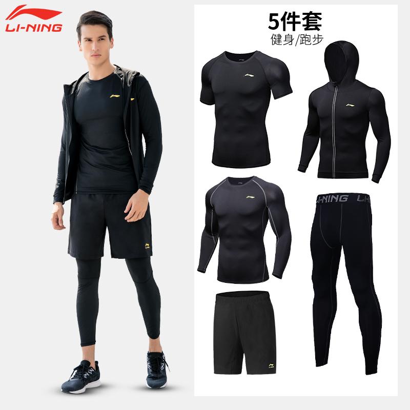 李宁运动健身服男跑步套装速干紧身衣三件套篮球加绒训练服