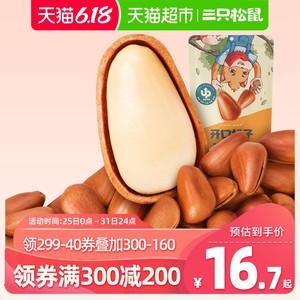 满减 三只松鼠开口松子100g休闲零食坚果炒货特产东北手剥