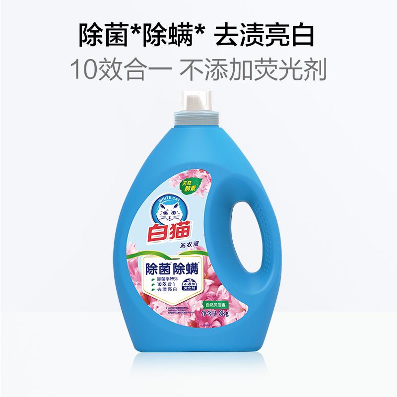 Baimao 白猫 无磷洗衣液 3kg*4瓶,24斤(双重优惠)