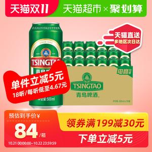青岛啤酒经典500ml*18整箱罐装 口感香醇 冰爽日期新鲜正品