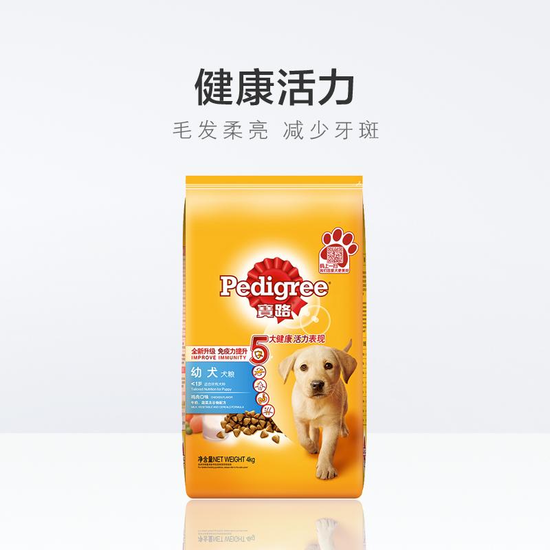 宝路狗粮幼犬(1岁以下)全犬种通用型鸡肉味4Kg金毛泰迪等可用优惠券