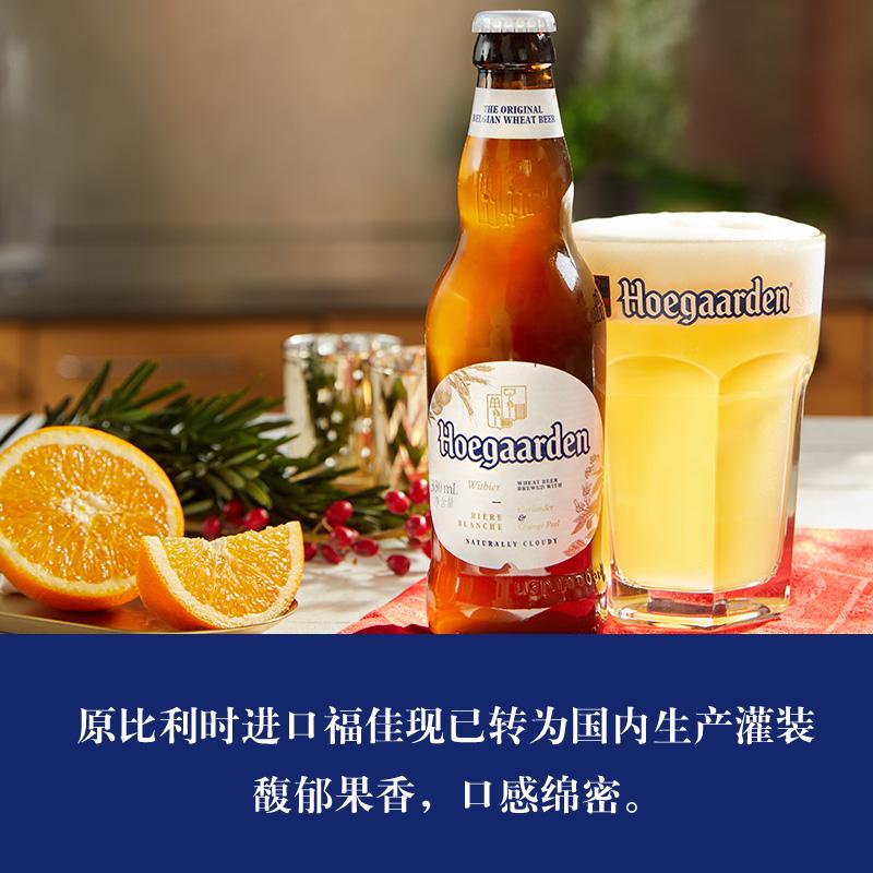 精酿啤酒 整箱装 瓶 24 330ml 白啤酒 福佳 Hoegaarden