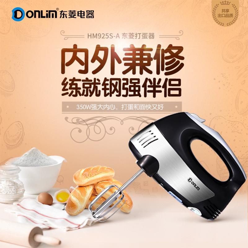 不锈钢手持大功率烘焙蛋糕打发器 A HM925S 东菱电动打蛋器 Donlim