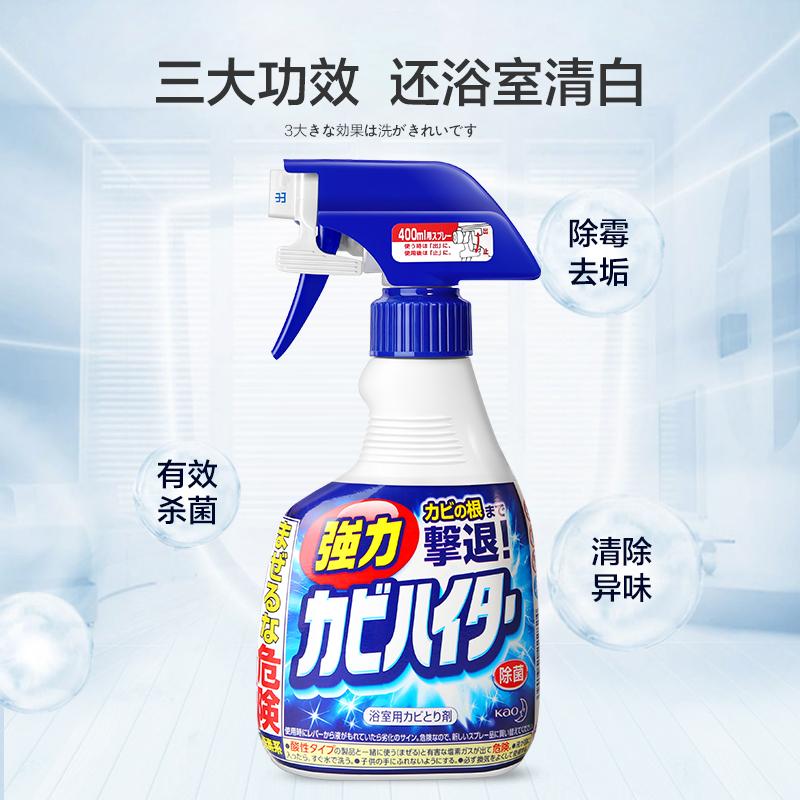 日本花王墙体除霉剂400ml