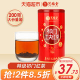 Yifutang Black Tea Tea Authentic Anhui Tuen Mun Black Tea Blush Premium Authentic Gongfu Black Tea Luzhou-flavor Bulk