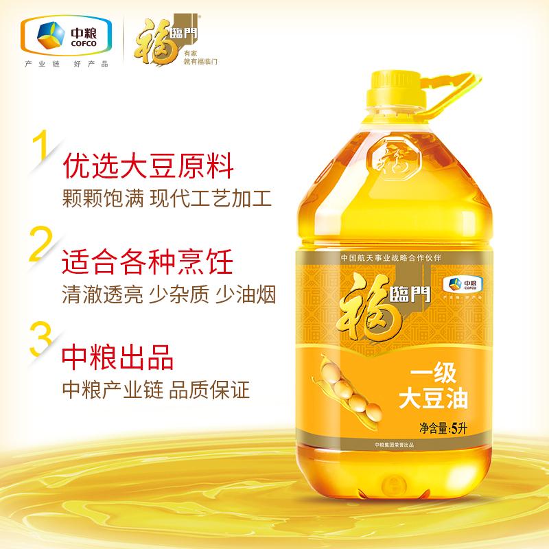 福临门一级大豆油5 L/桶  营养丰富 健康食用油