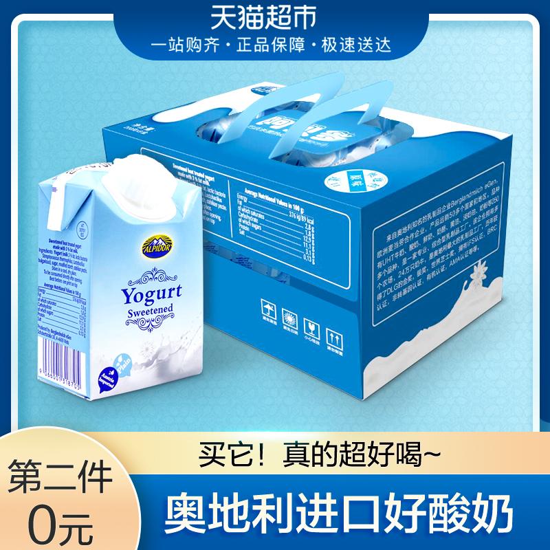 欧洲麦当劳合作伙伴:200gx9盒x2件 奥地利进口 阿贝多 酸牛奶