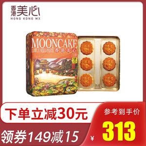 中国香港原装美心月饼低糖蛋黄莲蓉540g 低糖健康中秋礼盒装