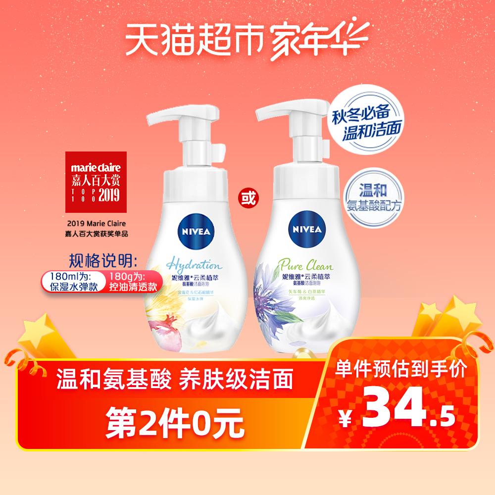 妮维雅氨基酸洗面奶泡沫洁面乳斯控油深层清洁补水温和洁面乳慕