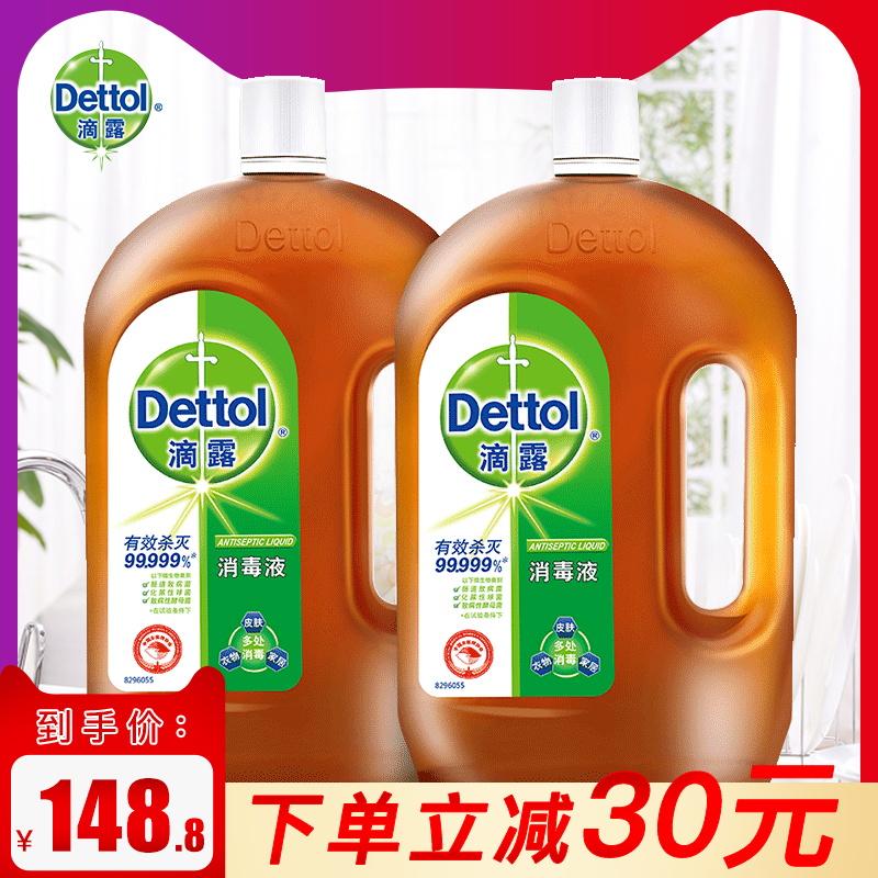 Dettol/滴露面板衣物家居消毒液1.8L*2 能有效殺滅99.999%細菌*