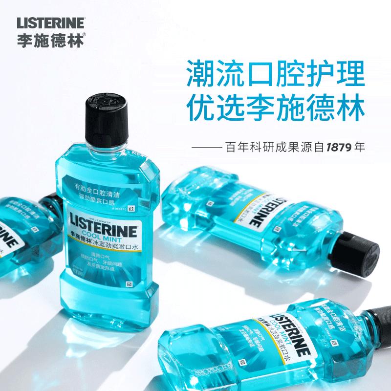 李施德林 冰蓝劲爽漱口水 500mlx3瓶+100mlx2瓶 清新口气 减少牙菌斑