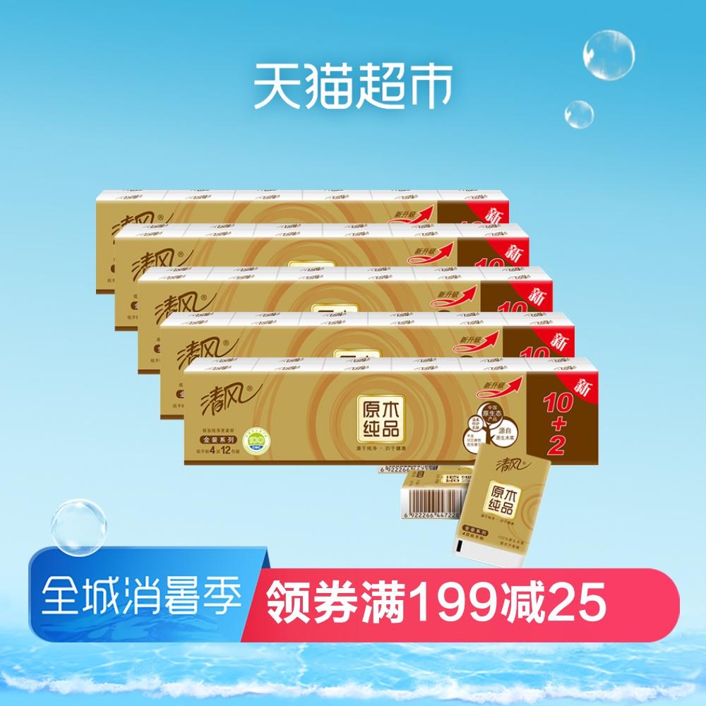 清風手帕紙原木金裝4層8張60包衛生紙巾面紙餐巾紙小包隨身裝
