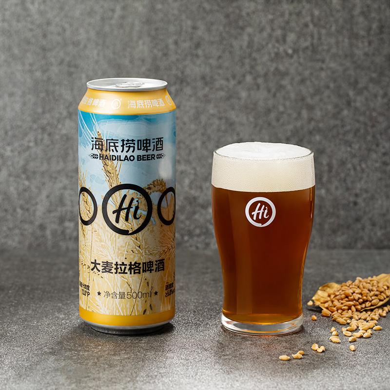 12 罐装铝瓶 12 500ml 海底捞门店同款 大麦拉格啤酒