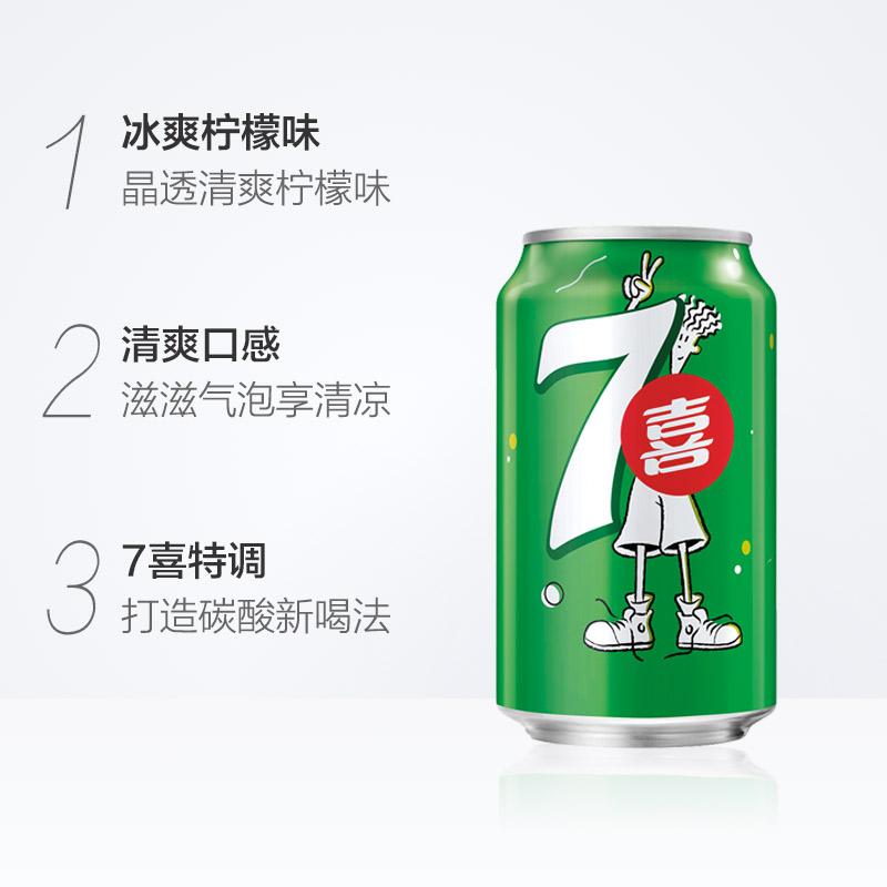 7喜柠檬味碳酸汽水饮料复古胖罐330ml*6罐百事可乐百事出品