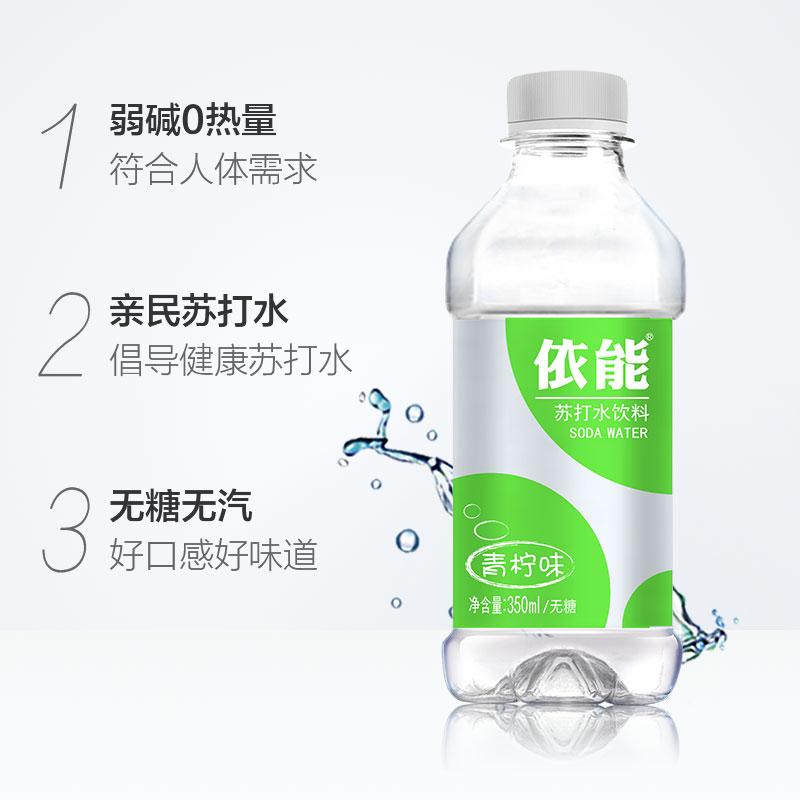 依能饮料青柠味苏打水350ml*15瓶/箱弱碱性饮用水
