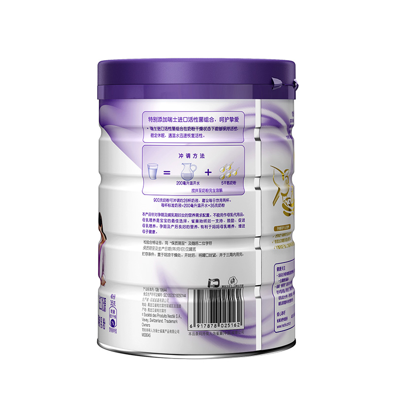 官方雀巢A2妈妈孕产妇配方奶粉(孕期和哺乳期适用)900g单罐