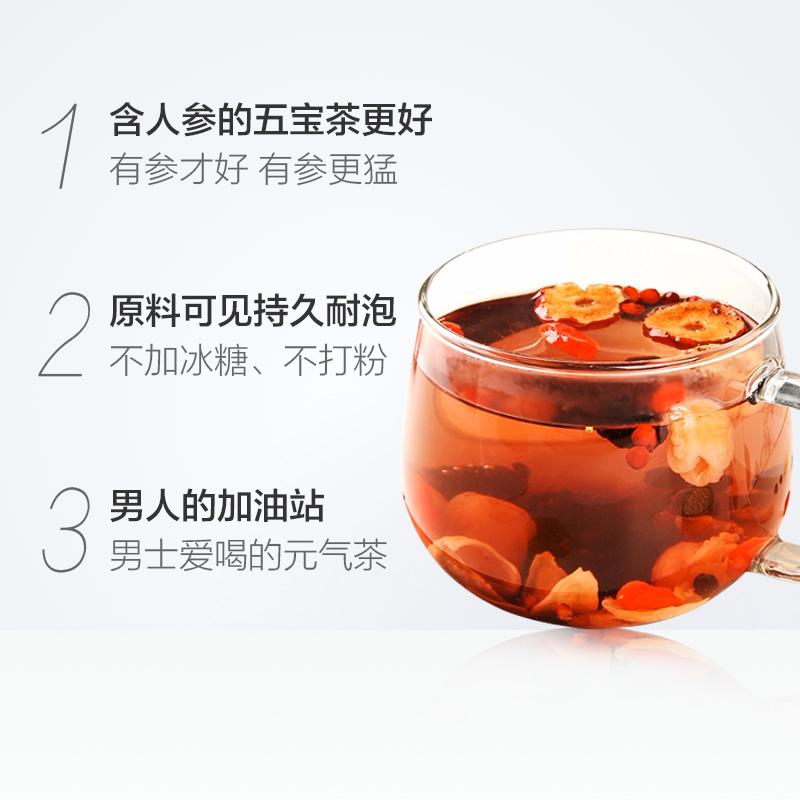 盒装 3 固本堂人参五宝茶枸杞茶玛卡八宝茶男人姓养身用茶老公茶