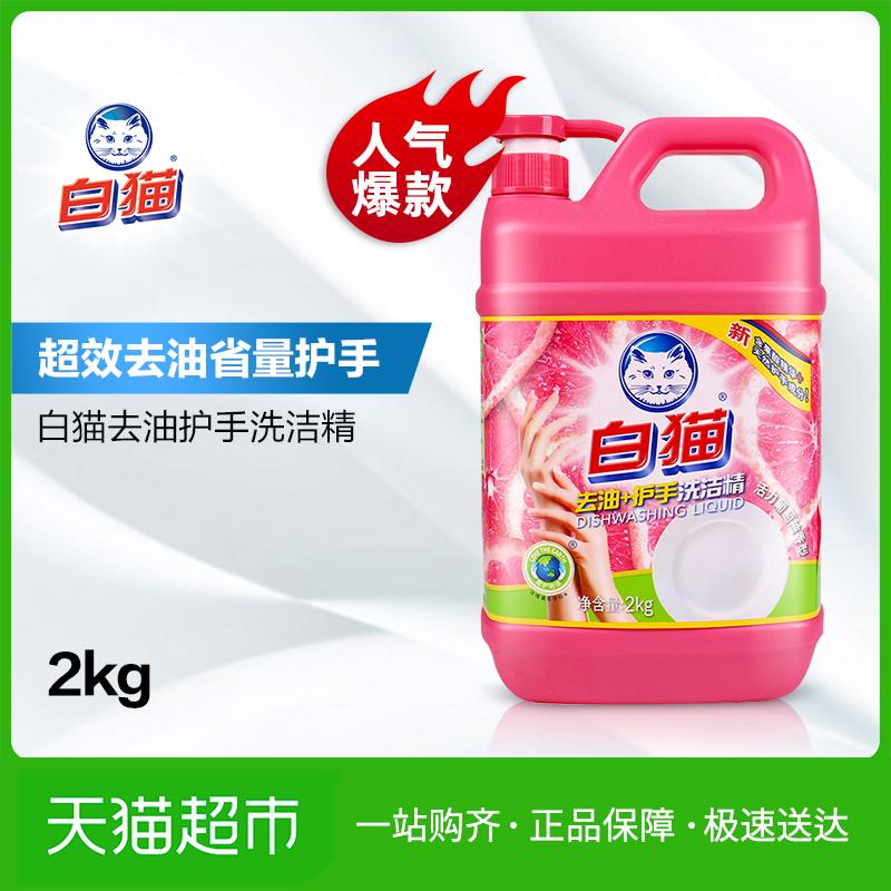 白猫去污去油+护手洗洁精柚香型大桶装2kg清洁剂家用大瓶 桶装
