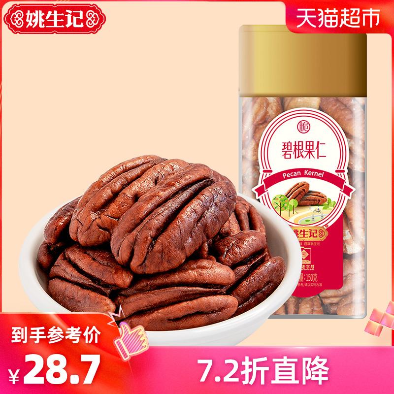 姚生记碧根果仁奶油味150g核桃仁罐装孕妇坚果炒货长寿果山核桃仁