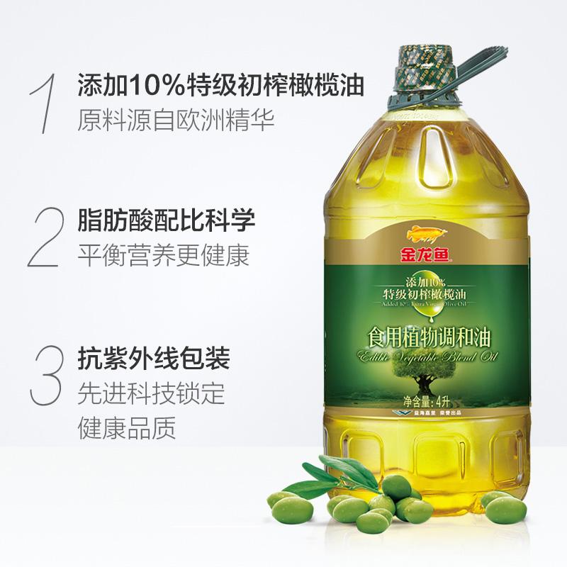 金龙鱼 添加10%特级初榨橄榄油食用油4L*4瓶整箱