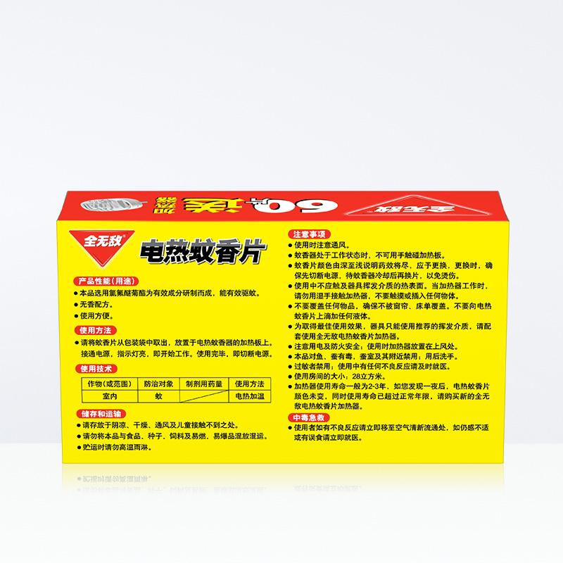 全无敌电热蚊香片特惠装无香送加热器 60片+1器/盒驱蚊防蚊插电式