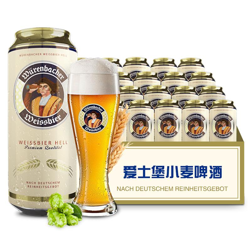 爱士堡德国原装进口小麦白啤酒500ml*24整箱装麦香浓郁