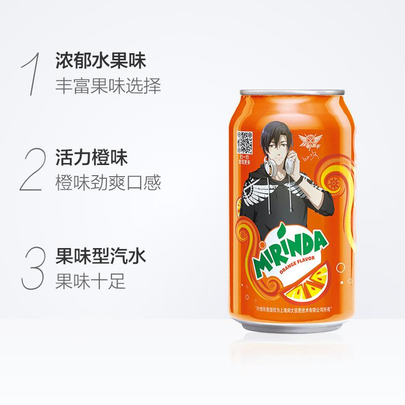 美年达橙味碳酸饮料(胖罐)整箱330ml*24罐百事可乐