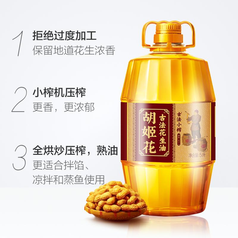 胡姬花 古法小榨 花生油5L 食用油 传统工艺 压榨