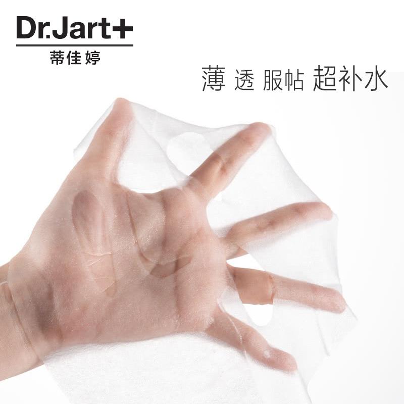 Dr.Jart+/蒂佳婷水动力蓝药丸面膜5片正品补水保湿提亮肤色淘宝天猫优惠券