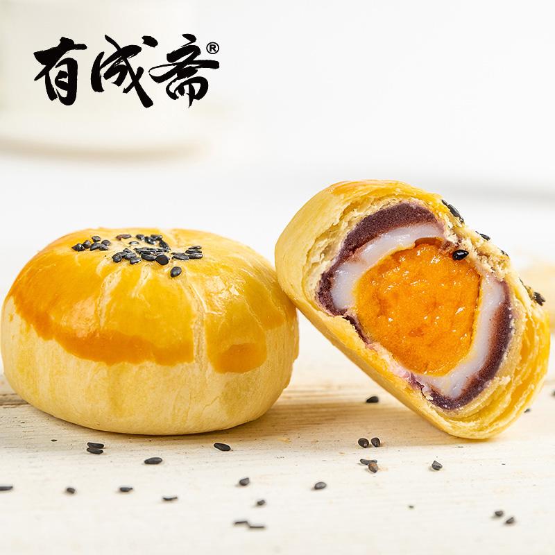 【拍2件】有成斋红豆紫薯蛋黄酥1440g