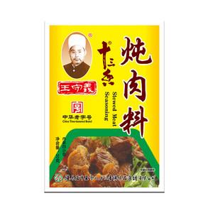 王守义十三香 炖肉料20g 炖卤调料 独立小包 八角花椒黑胡椒桂皮