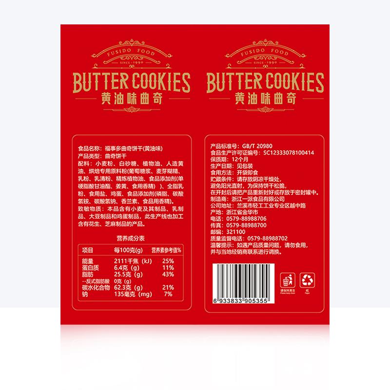 年货大礼包送礼送长辈休闲零食 820g 福事多黄油味曲奇饼干礼盒