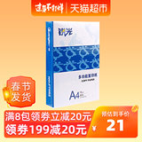 Guangbo F7052 double-sided copy paper / print A4 paper student office supplies 70g 500 sheets / package single package