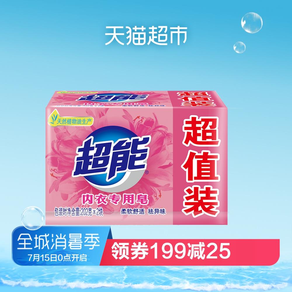 超能內衣專用皁202g*2 柔軟舒適除異味(新老包裝隨機發貨)