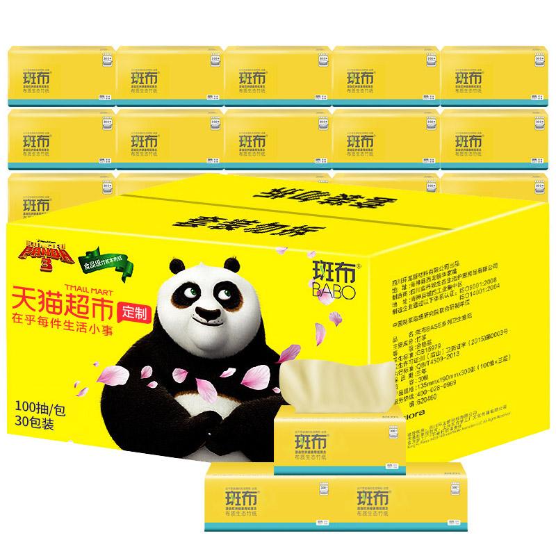 斑布本色BASE系列抽纸100抽30包实惠整箱装