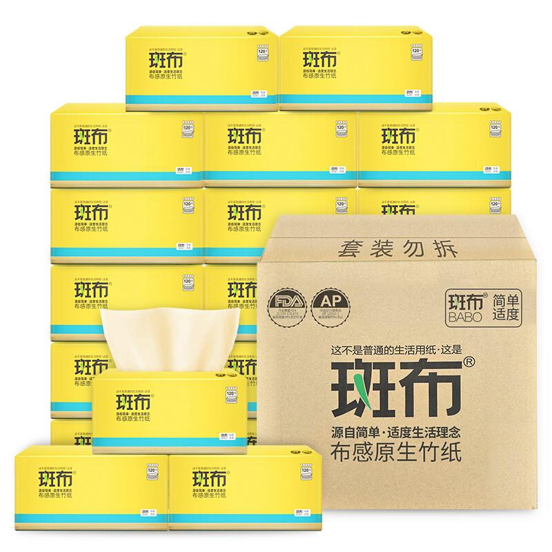 斑布BASE系列无漂白竹浆抽纸20包