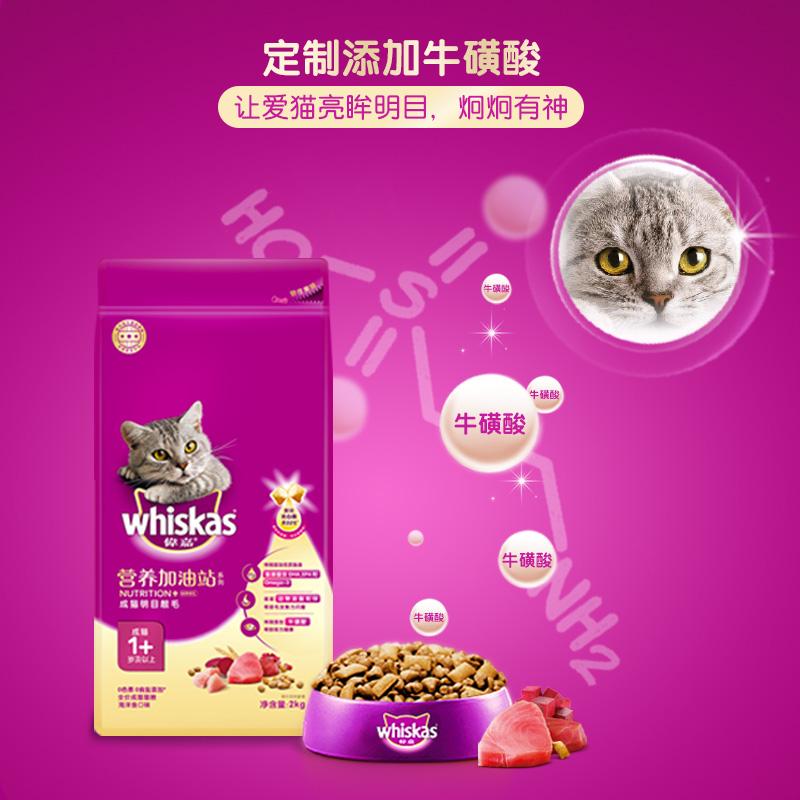 伟嘉猫粮成猫三文鱼吞拿鱼味营养加油站2kg明目靓毛英短布偶猫粮优惠券