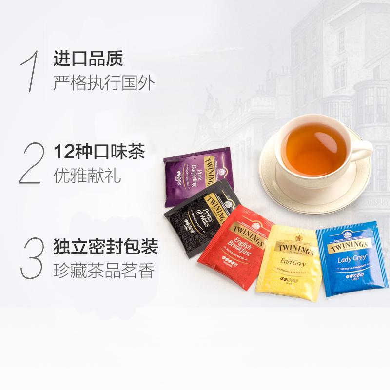茶叶礼盒送礼 多口味红茶茶包 英国川宁英伦臻萃茶包礼盒 Twinings