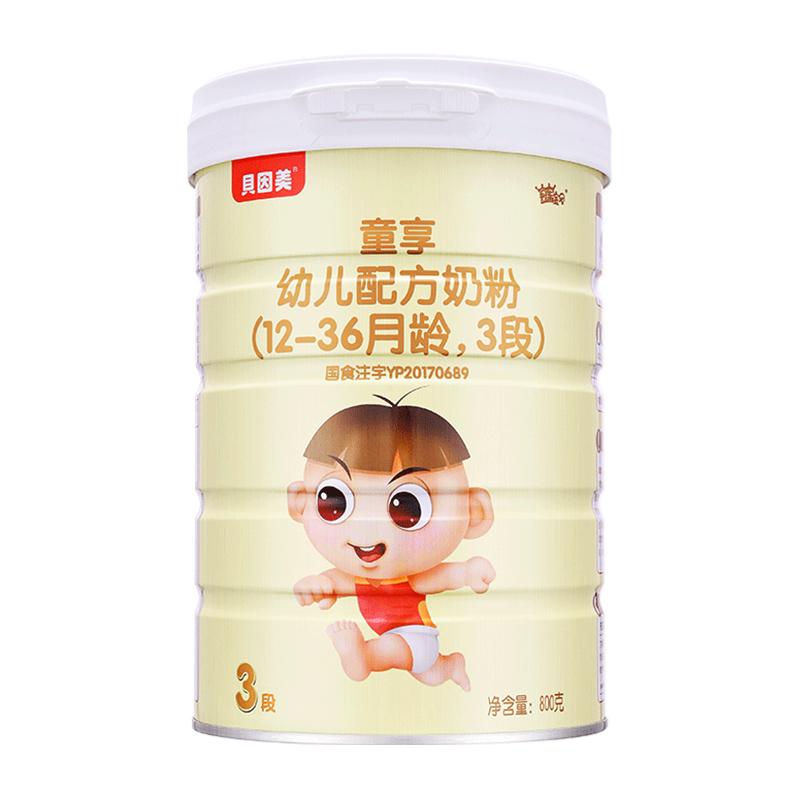 【锁鲜盖】贝因美童享3段儿童配方奶粉1-3周岁800gOPO结构脂