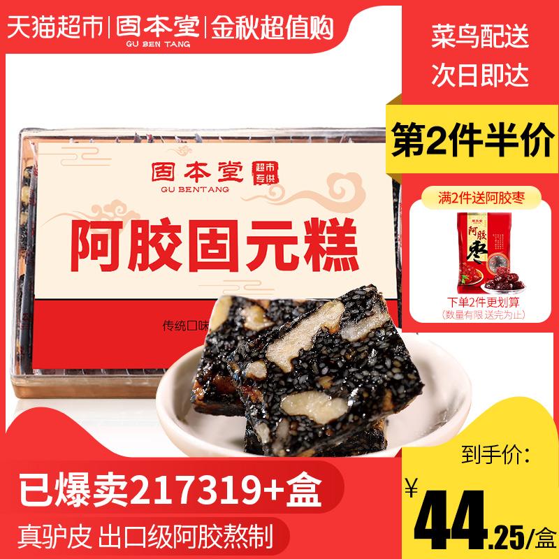 固本堂阿胶糕即食传统女士纯山东东阿手工阿娇糕片啊娇阿胶固元膏