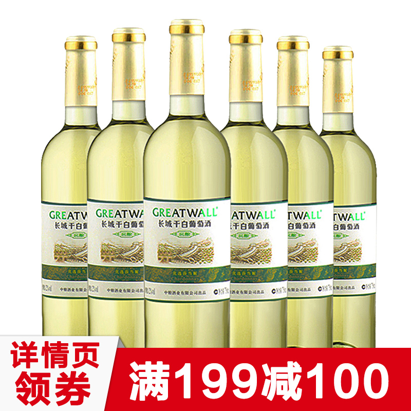 中粮长城窖酿 优选莎当妮干白葡萄酒6瓶国产整箱正品礼盒装