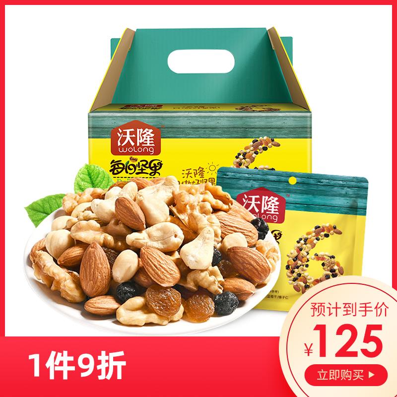 沃隆每日坚果750g混合袋装孕妇零食吃货干果仁组合休闲礼盒大礼包