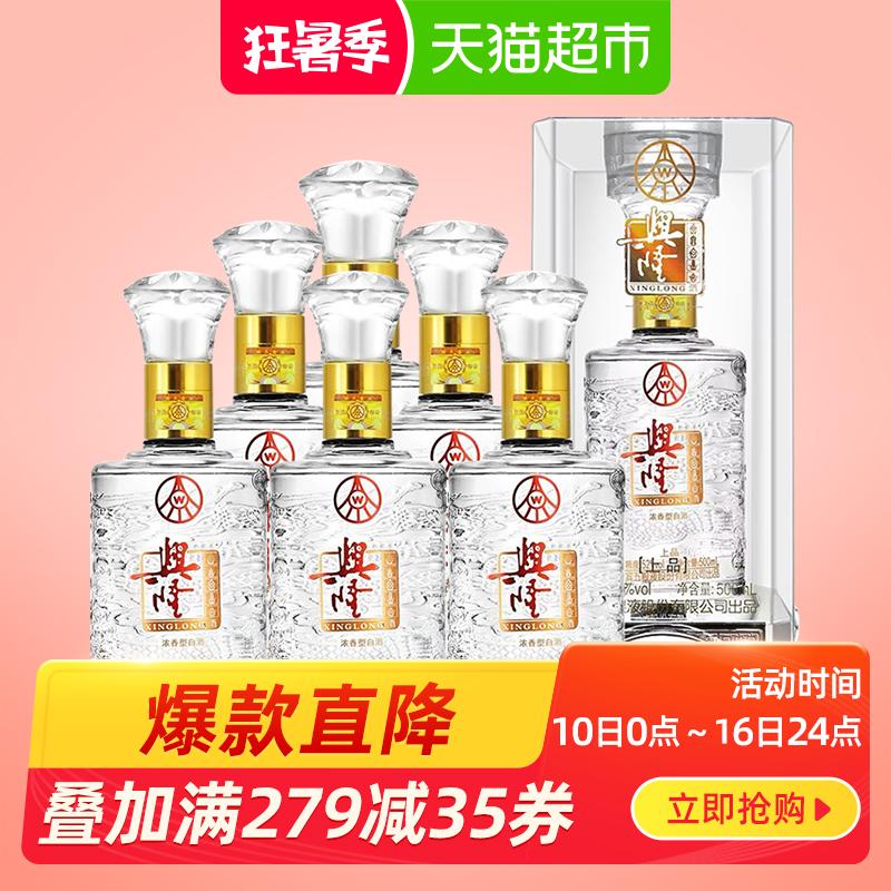 总厂生产 五粮液 兴隆上品 52度浓香型白酒 500ml*6瓶 双重优惠折后¥283包邮 88VIP会员还可95折